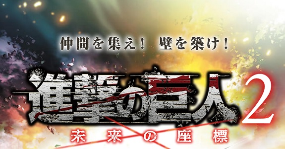 Spike Chunsoft anuncia Attack on Titan 2: Future Coordinates para Nintendo 3DS