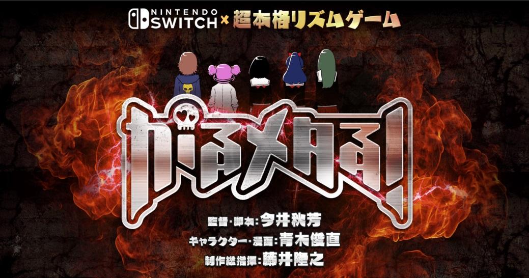 Futuro jogo de Switch, Gal Metal ganha teaser