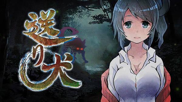 Visual Novel de terror Okuriinu é anunciado para o Nintendo Switch