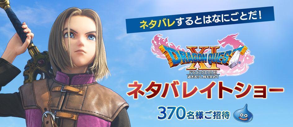 Square Enix Anuncia um Spoiler Show para Dragon Quest XI