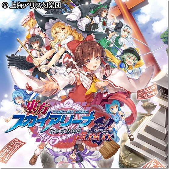 Touhou Sky Arena: Gensokyou kuusen Hime Matsuri Climax é anunciado para o Nintendo Switch