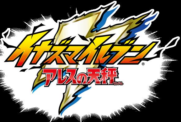 Inazuma Eleven Ares – CEO da Level-5 diz que o jogo estará mais atrativo para os adultos, fala sobre o desenvolvimento do jogo e mais