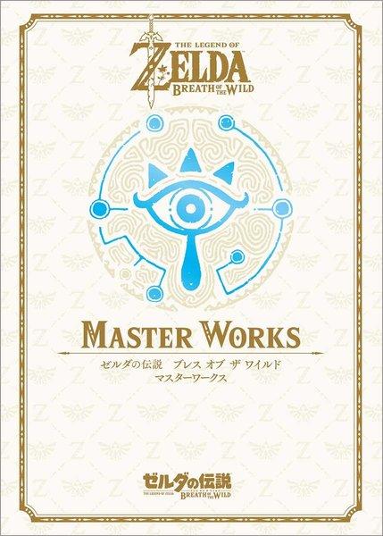 Eiji Aonuma confirma que o novo título da franquia The Legend of Zelda já está em desenvolvimento