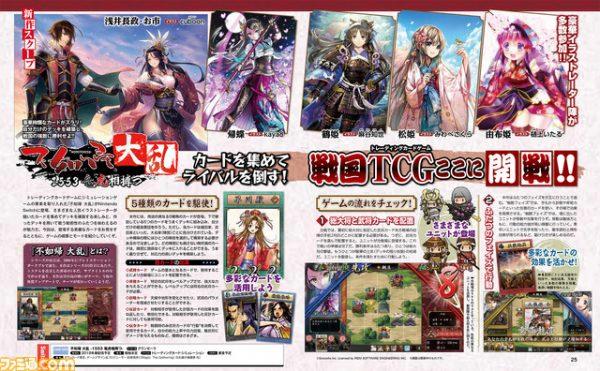 Granzella anuncia Hototogisu Tairan 1553: Ryuuko Aitsu para o Nintendo Switch
