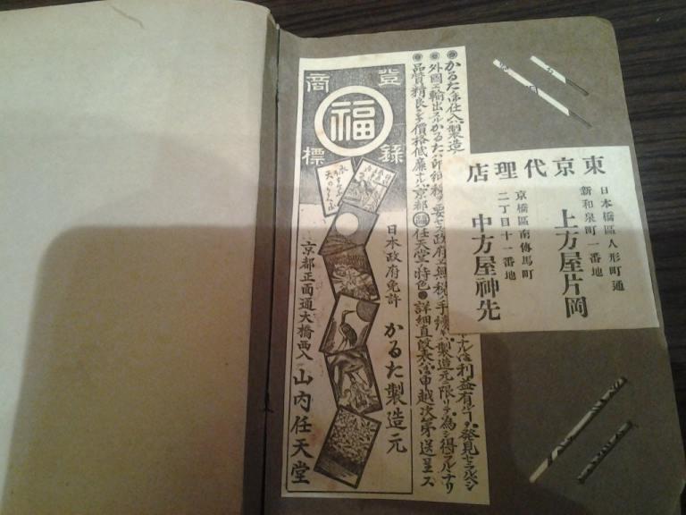 Curiosidade: propaganda da Nintendo feita durante a Era Meiji