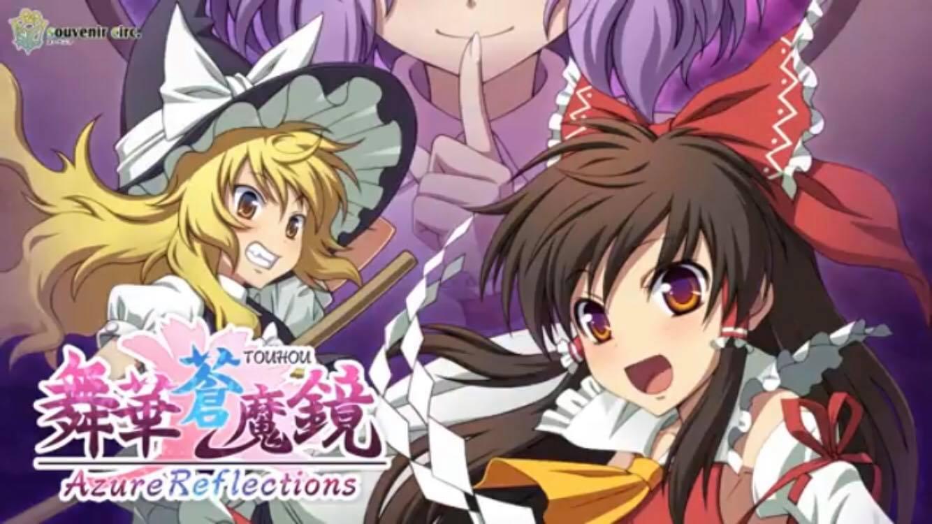 Touhou Azure Reflections é anunciado para o Switch; chega ainda neste mês