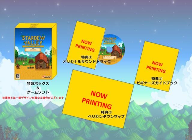 [Switch] Stardew Valley ganhará uma edição de colecionador no Japão