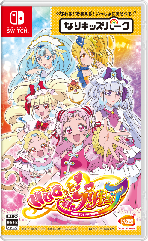 Nari Kids Park - Hugtto! PreCure (JP).png