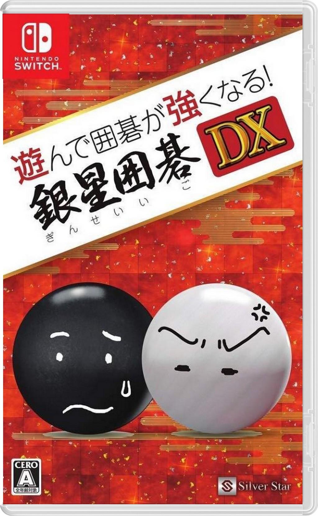 Asonde Igo ga Tsuyoku Naru! Ginsei Igo DX