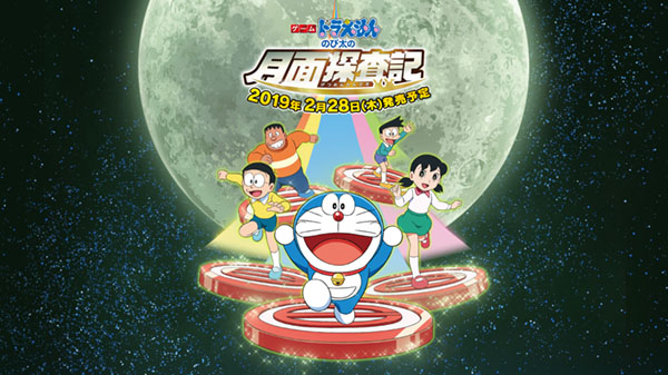 [Switch] Confira arte da capa e screenshots de Doraemon: Nobita's Chronicle of the Moon Exploration