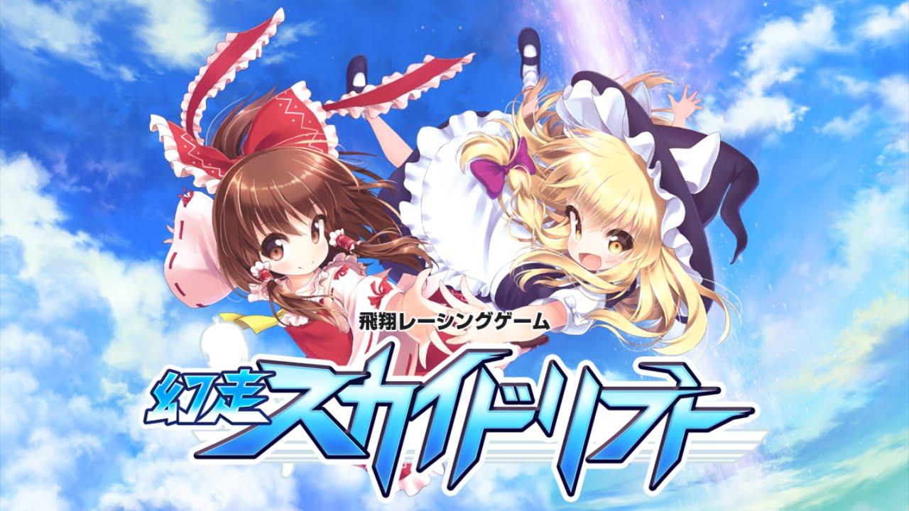 Unties anuncia o jogo de corrida Touhou Genso Skydrift para o Nintendo Switch