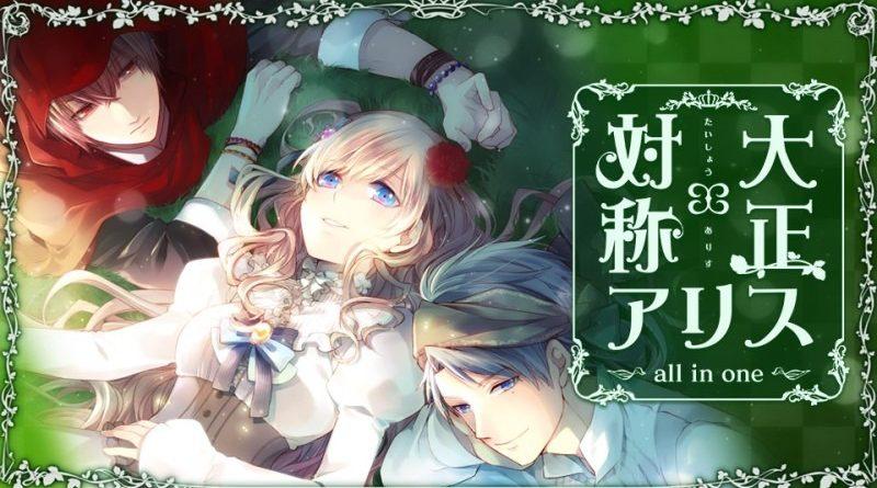 [Switch] Otome visual novel Taishou x Alice all in one recebe novos detalhes