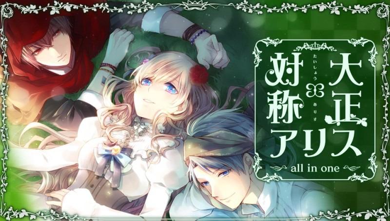 Prototype anuncia  Taisho x Alice all in one para o Nintendo Switch