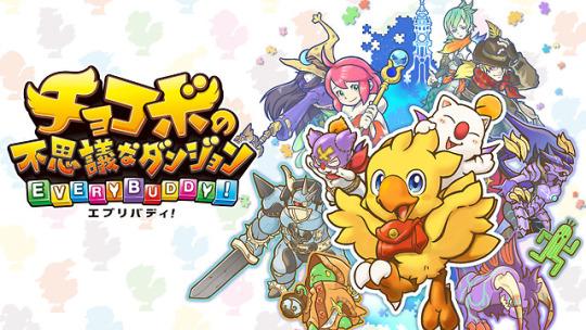 [Switch] Chocobo's Mystery Dungeon: Every Buddy! seu pre-download liberado no Japão; Jogo tem opção de idioma inglês