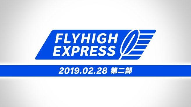 Flyhigh Works realizará duas apresentações amanhã; Conteúdo