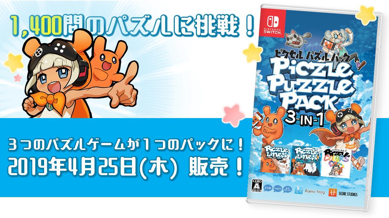 Rainy Frog anuncia Piczle Puzzle Pack 3-in-1 para o Nintendo Switch no Japão, jogo terá suporte ao idioma inglês