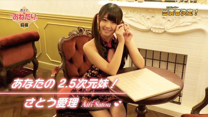 Teach Me Japonese Chess Pretty Please, jogo estrelando atriz pornô Airi Satou, é anunciado exclusivamente para o Switch
