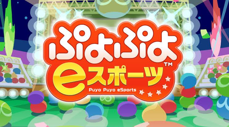 [Switch] Puyo Puyo eSports ganhará versão física no Japão; Localização chegará como Puyo Puyo Champions