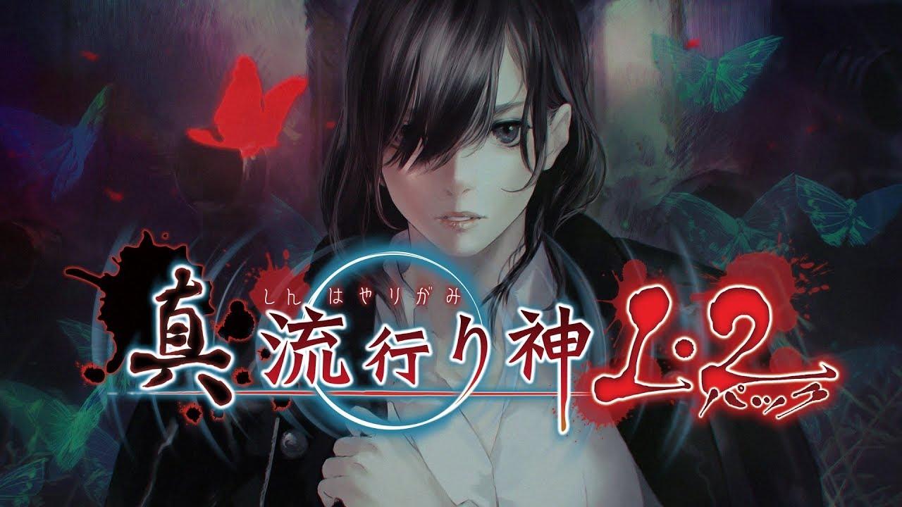 Visual Novel de terror Shin Hayarigami 1 & 2 Pack ganha primeiro trailer