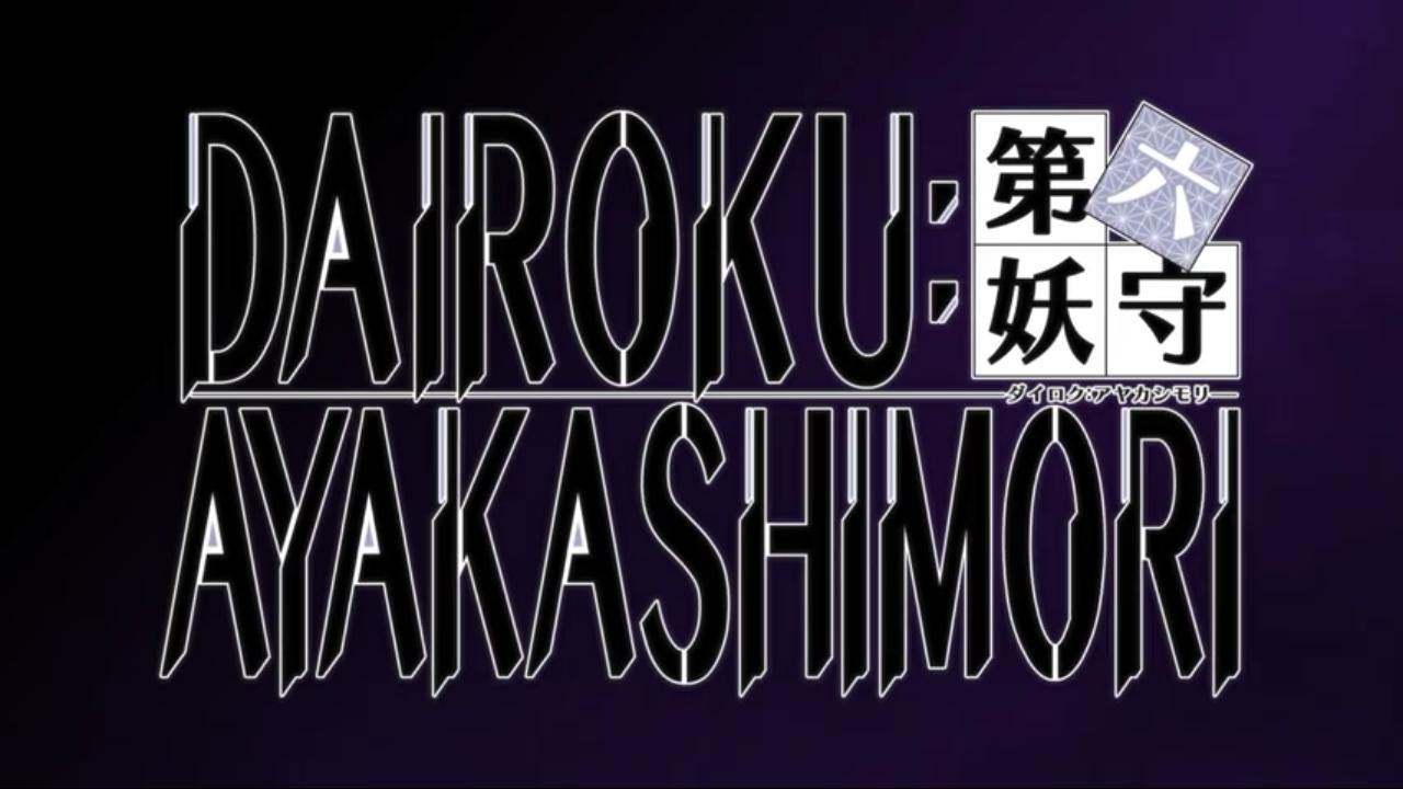 Idea Factory anuncia a visual novel DAIROKU:AYAKASHIMORI para o Nintendo Switch; Vídeo promocional