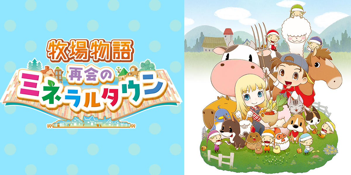 [Switch] Story of Seasons: Reunion in Mineral Town ganha primeiro trailer
