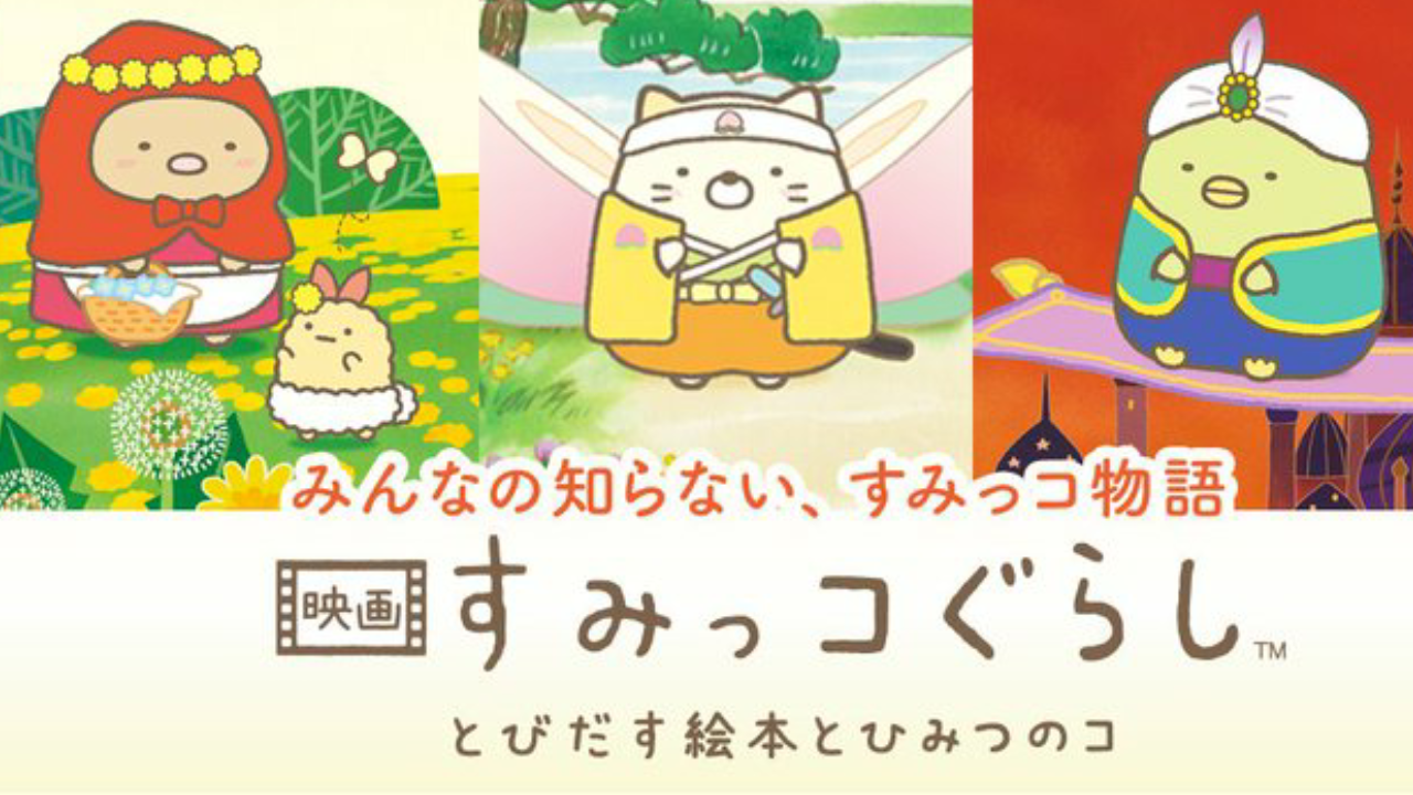 Nippon Columbia anuncia Sumikko Gurashi the Movie: The Pop-Up Book and the Secret Child – Let's Play the Worlds of Picture Books in a Game! para o Nintendo Switch
