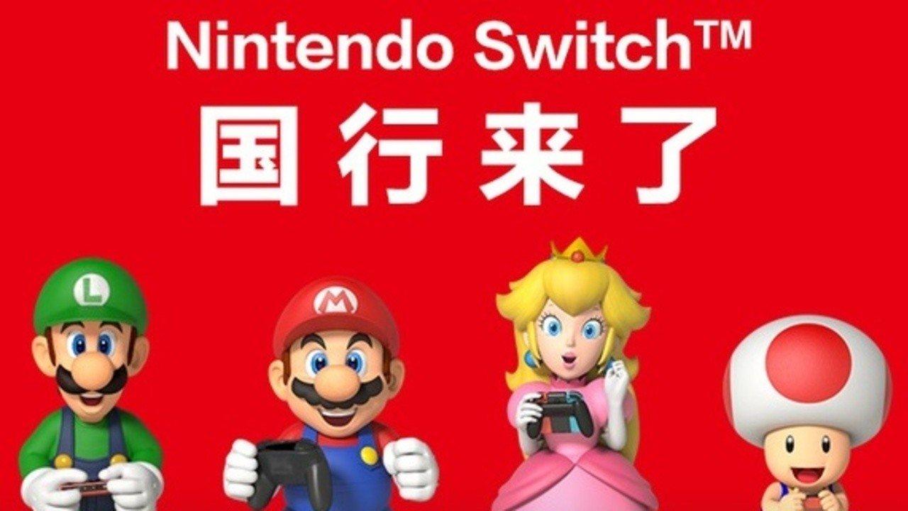Pré-vendas do Nintendo Switch na China chegam a 100 mil unidades em apenas 9 horas