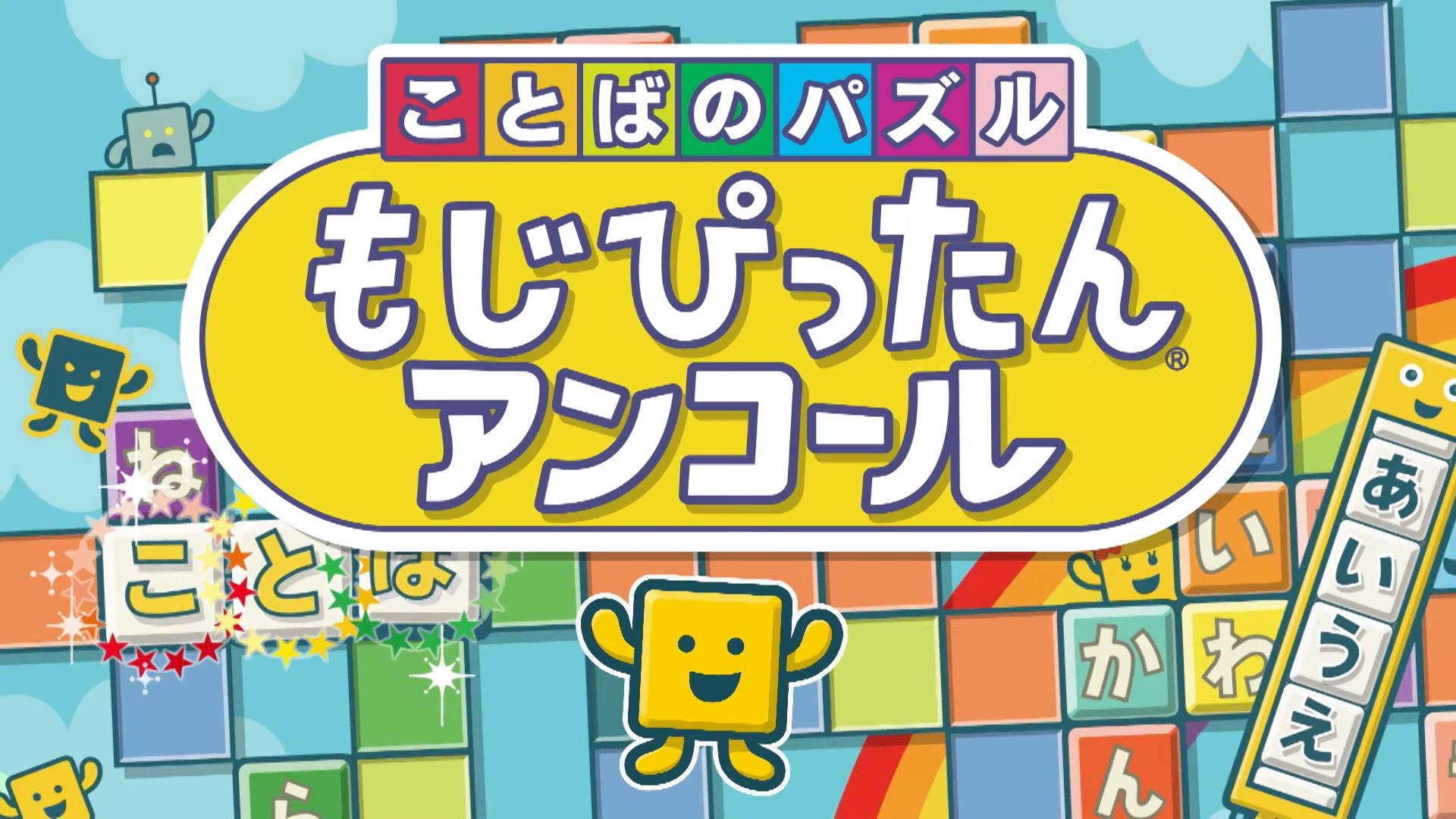 [Switch] Jogo de puzzle arcade Kotoba no Puzzle: Moji Pittan Encore ganha novo trailer