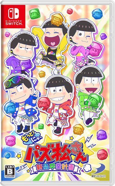 Motto-New-Puzz-Osomatsu-san-Shinpin-Sotsugyou-Keikaku-BoxartJP