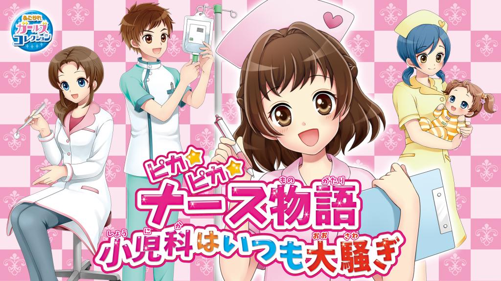 Nippon Columbia anuncia Pika Pika Nurse Monogatari: Shounika wa Itsumo Oosawagi para o Nintendo Switch