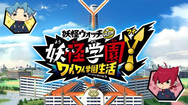 Yo-Kai Watch Jam: Yo-Kai Academy Y – Waiwai Gakuen Seikatsu – Primeiros detalhes e screenshots