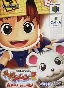 Fushigi_no_Dungeon_-_Furai_no_Siren_2_-_Oni_Shurai_Siren-jo_Coverart