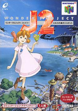 Wonder_Project_J2_-_Koruro_no_Mori_no_Josette_Coverart