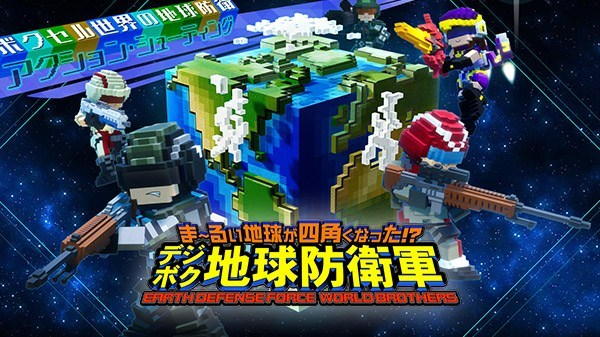 D3 Publisher anuncia Earth Defense Force: World Brothers para o Nintendo Switch