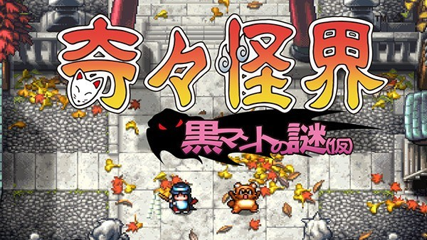 KiKi KaiKai: Kuro Mantle no Nazo, a sequência do shoot 'em up Pocky & Rocky, recebe primeiro trailer