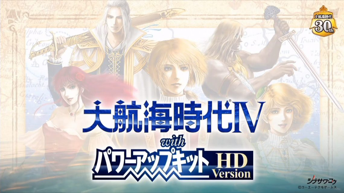Koei Tecmo anuncia Uncharted Waters IV with Power-Up Kit HD Version para o Nintendo Switch
