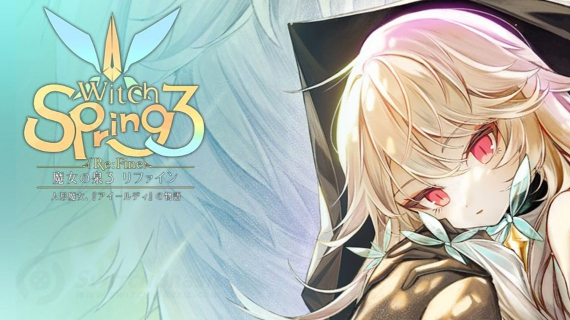 RPG de fantasia Witch Spring 3 Re: Fine -The Story of the Marionette Witch Eirudy- é adiado para 17 de dezembro no Japão