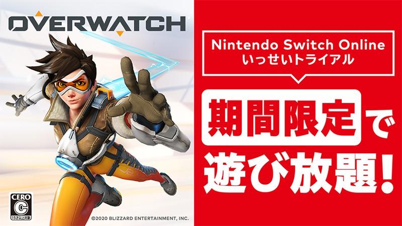 Japão: Overwatch estará gratuito por tempo limitado para os assinantes do Nintendo Switch Online