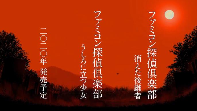Famicom Tantei Club I & II, remake da série de investigação da Nintendo da era Famicom, foram adiados para 2021