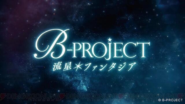 Mages. anuncia o jogo rítmico B-Project: Ryuusei Fantasia para o Nintendo Switch