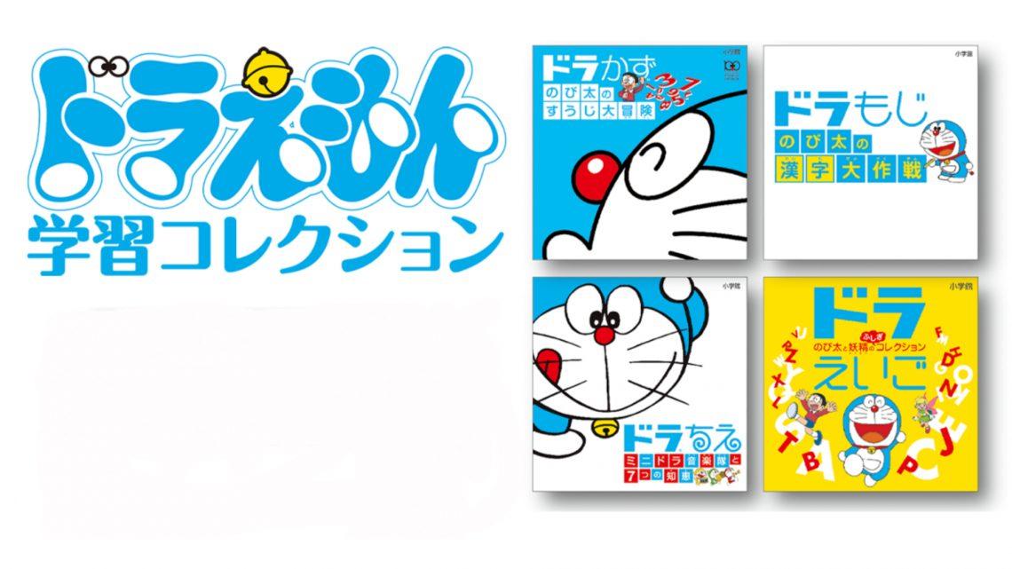 Shogakukan anuncia Doraemon Learning Collection para o Nintendo Switch