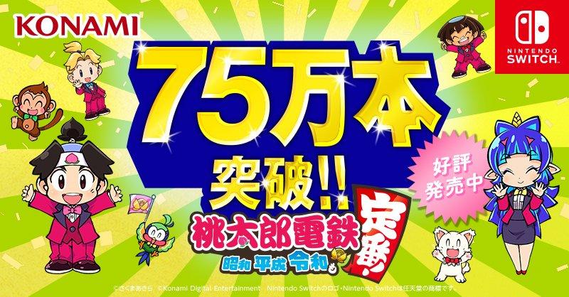 Momotaro Dentetsu: Showa, Heisei, Reiwa mo Teiban! ultrapassa 750.000 unidades vendidas no Japão