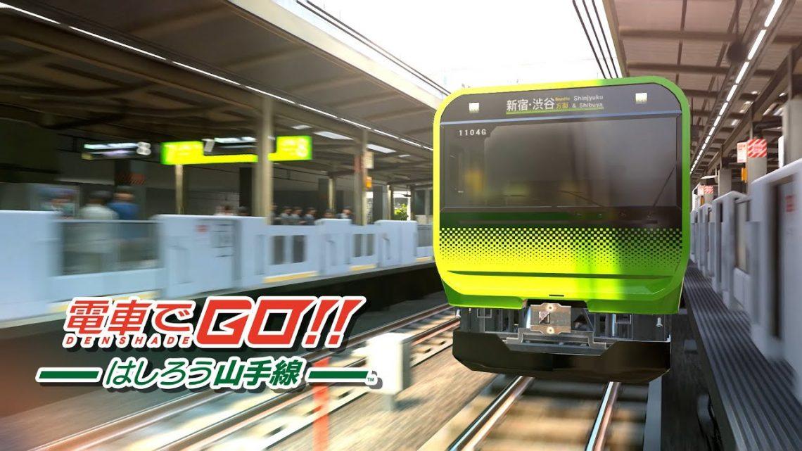 Simulador de condutor de trem Densha de GO!! Hashirou Yamanote Sen chega ao Nintendo Switch em 18 de março de 2021 no Japão