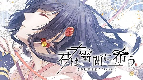 Kimi wa Yukima ni Koinegau, Otome visual novel do comediante Yuki Iwai (Haraichi), chega ao Nintendo Switch em 2021