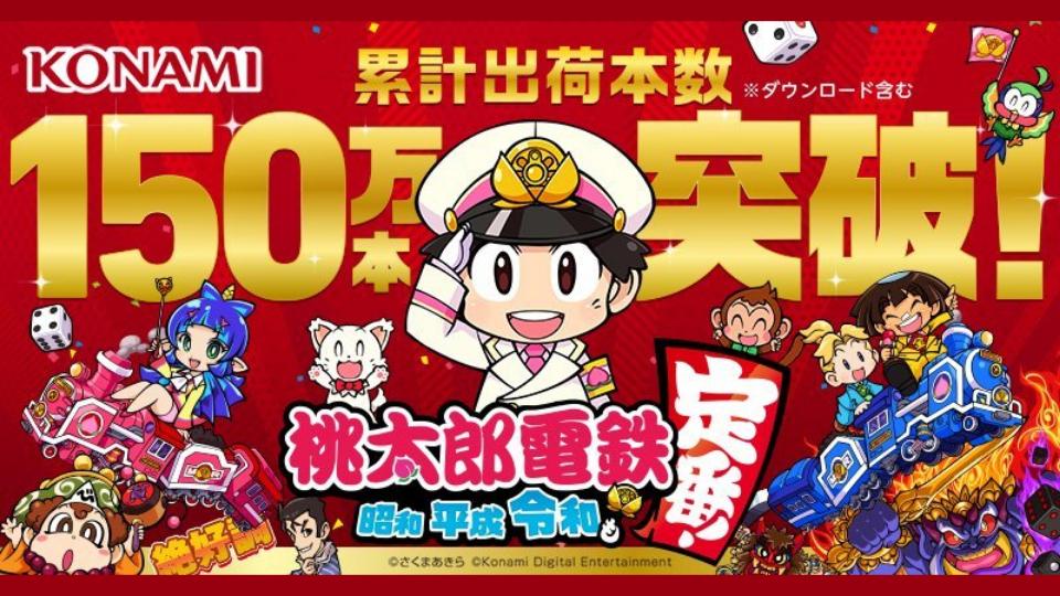Envios às lojas e vendas digitais de Momotaro Dentetsu: Showa, Heisei, Reiwa mo Teiban! ultrapassaram 1,5 milhão de unidades