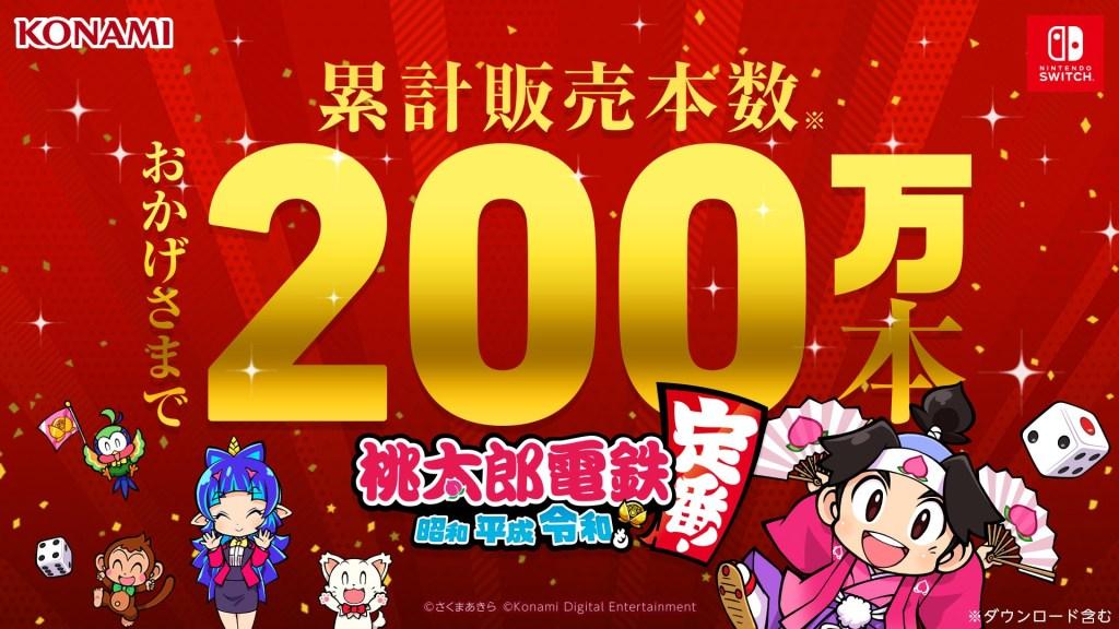 Momotaro Dentetsu: Showa, Heisei, Reiwa mo Teiban! ultrapassa 2 milhões de unidades vendidas no Japão