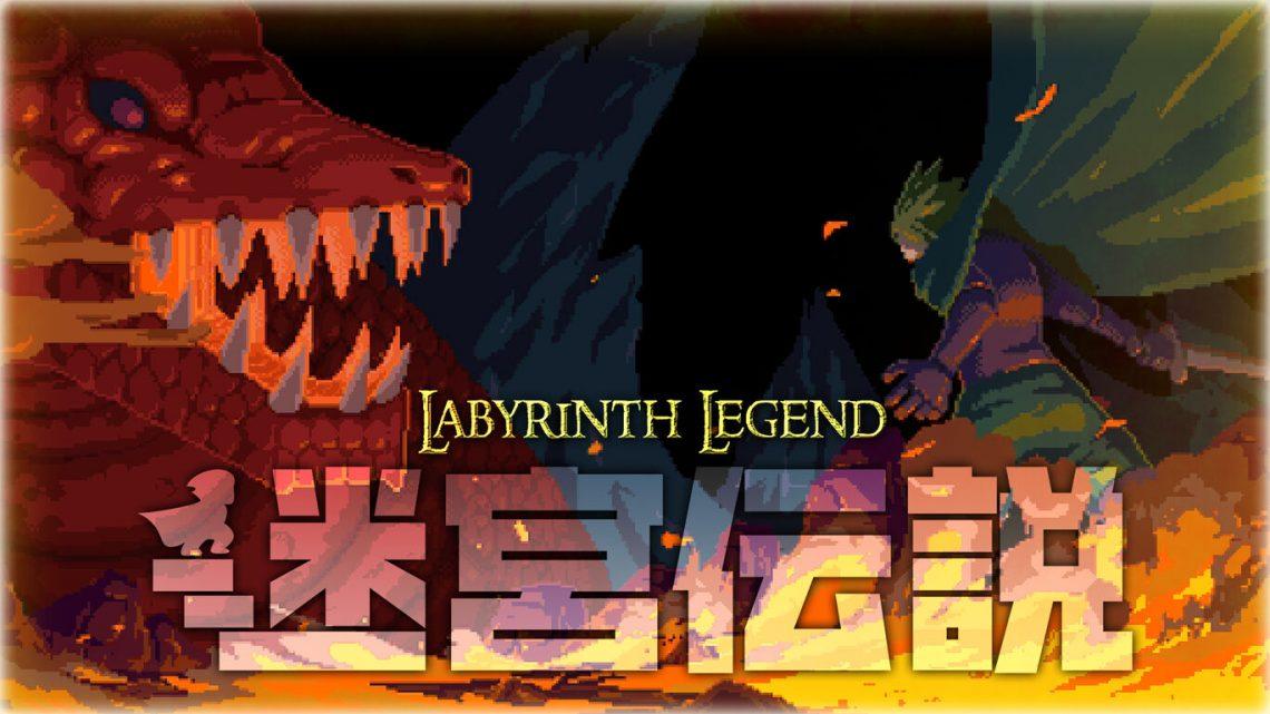 Labyrinth Legend, RPG de ação com elementos de hack and slash, está a caminho do Nintendo Switch