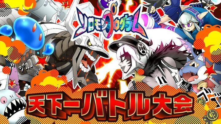 Solomon Program, nova IP de batalha de monstros da Konami, chega ao Nintendo Switch em 25 de fevereiro no Japão