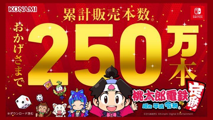 Momotaro Dentetsu: Showa, Heisei, Reiwa mo Teiban! ultrapassa 2,5 milhões de unidades vendidas no Japão