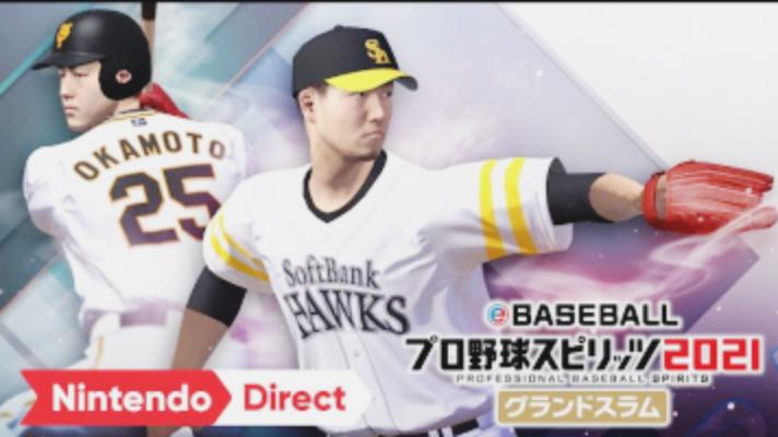 Konami anuncia eBaseball Pro Baseball Spirits 2021: Grand Slam para o Nintendo Switch